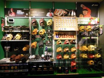 野球用品買うならここ!もう迷わない神奈川県内にある野球専門店4選
