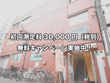 好評につき延長!初回測定料30,000円(税別)無料キャンペーン継続|ヘルスラボスポーツ