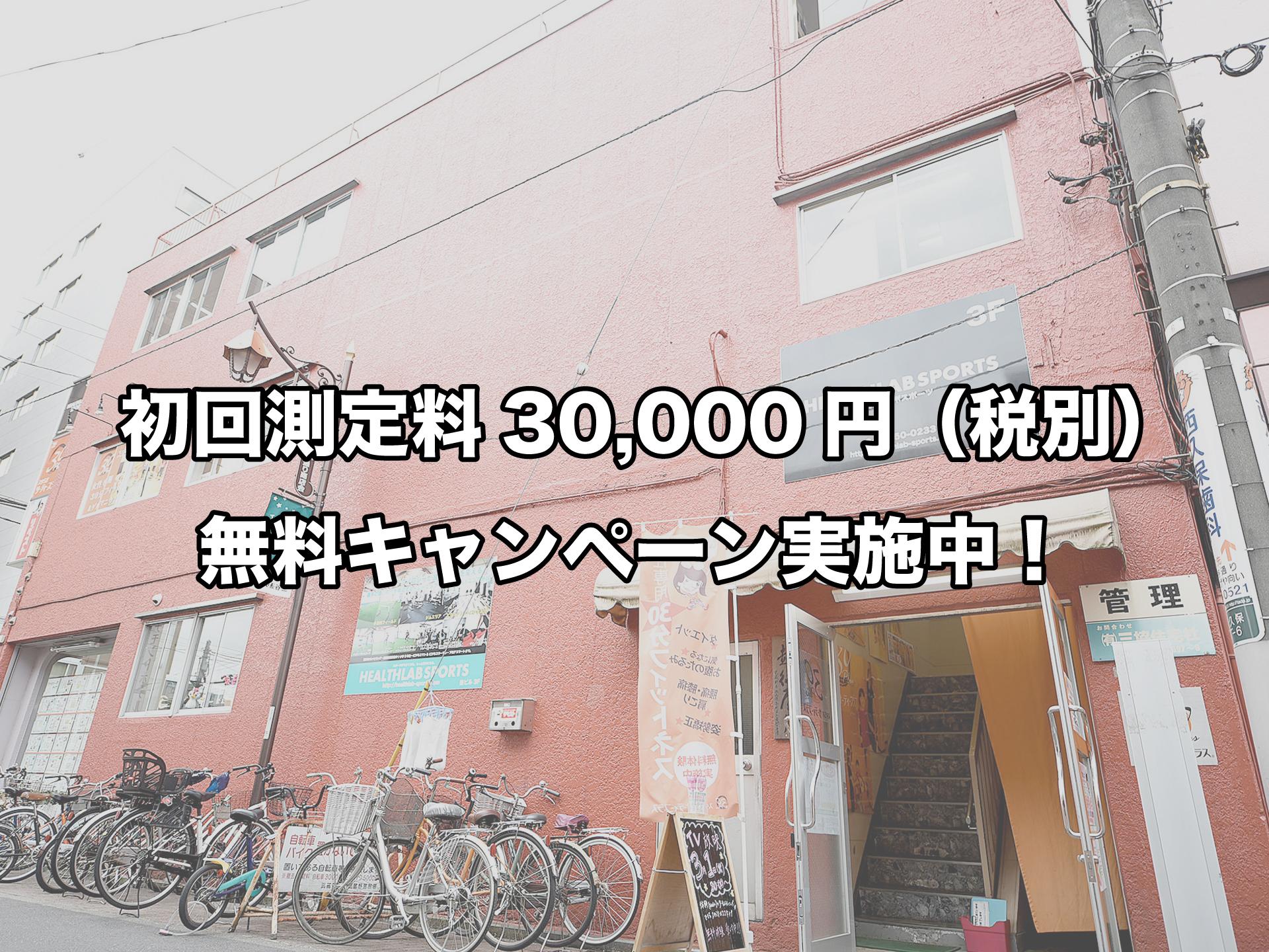 夏休み!初回測定料30,000円(税別)無料キャンペーン実施中 ヘルスラボスポーツ