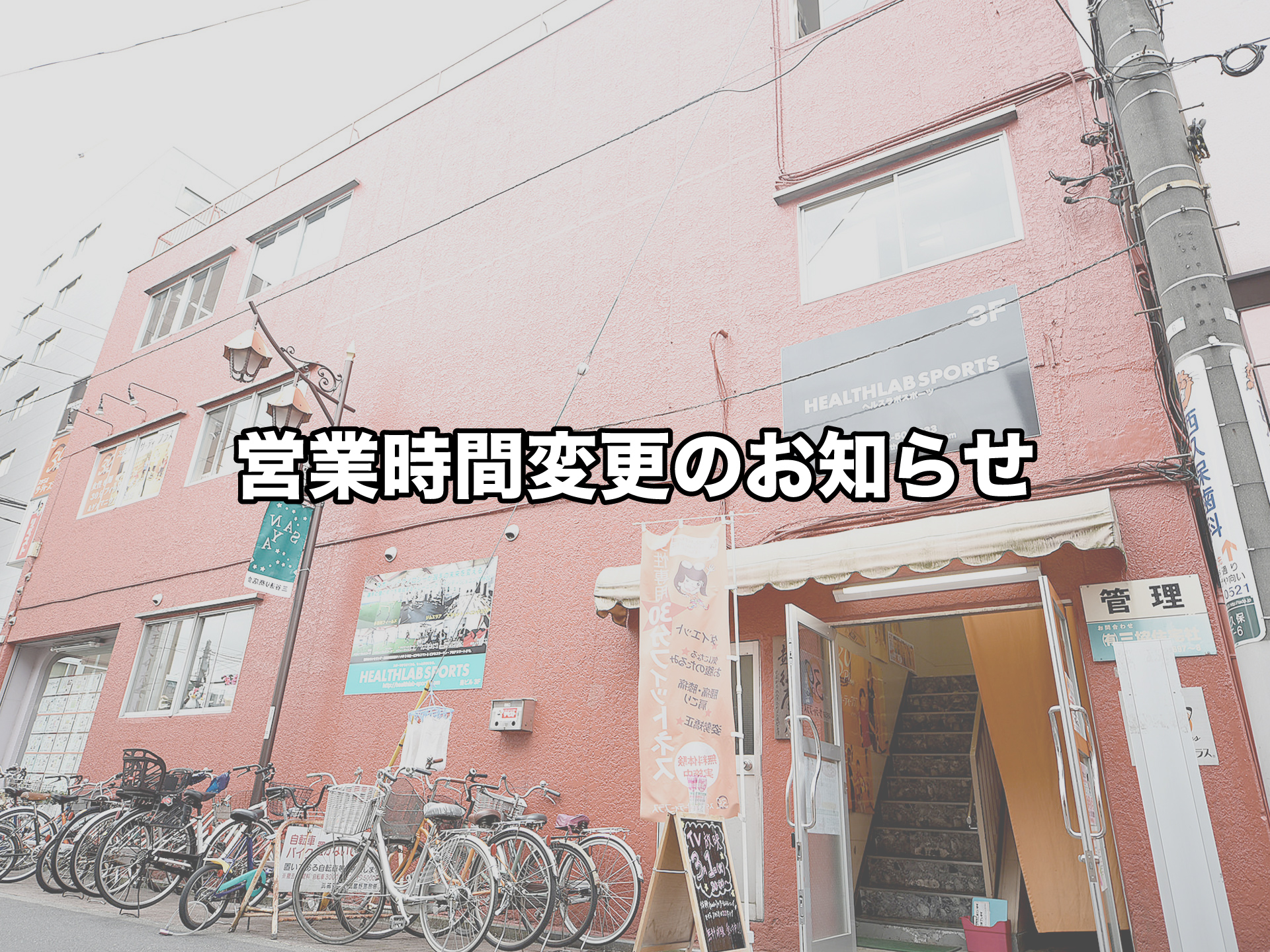 5/7(木)〜5/31(日)営業時間変更のお知らせ